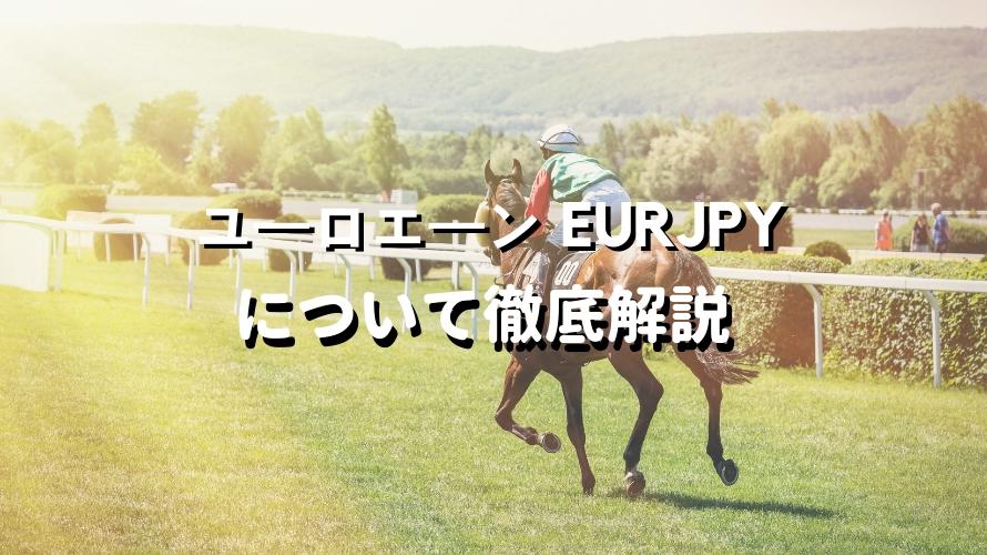 ユーロエーンEUR JPY の特徴を徹底解説