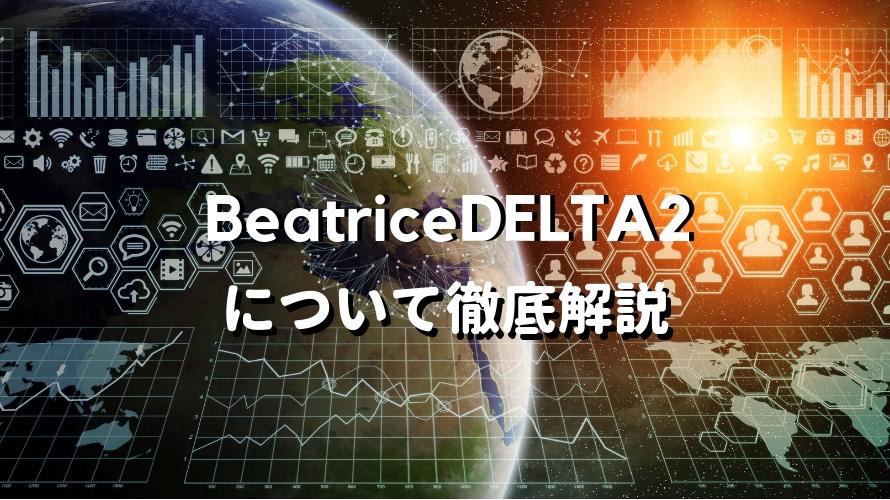 BeatriceDELTA2 (ベアトリーチェ)の特徴について徹底解説