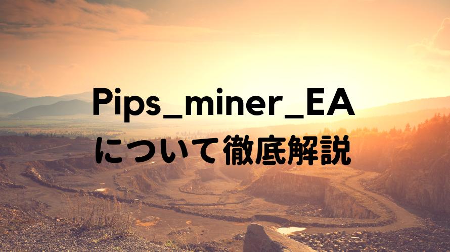 Pips_miner_EAの特徴について徹底解説