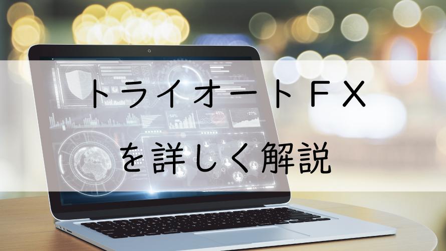 トライオートFXを詳しく解説