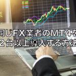 同じFX業者のMT4を2台以上導入する方法