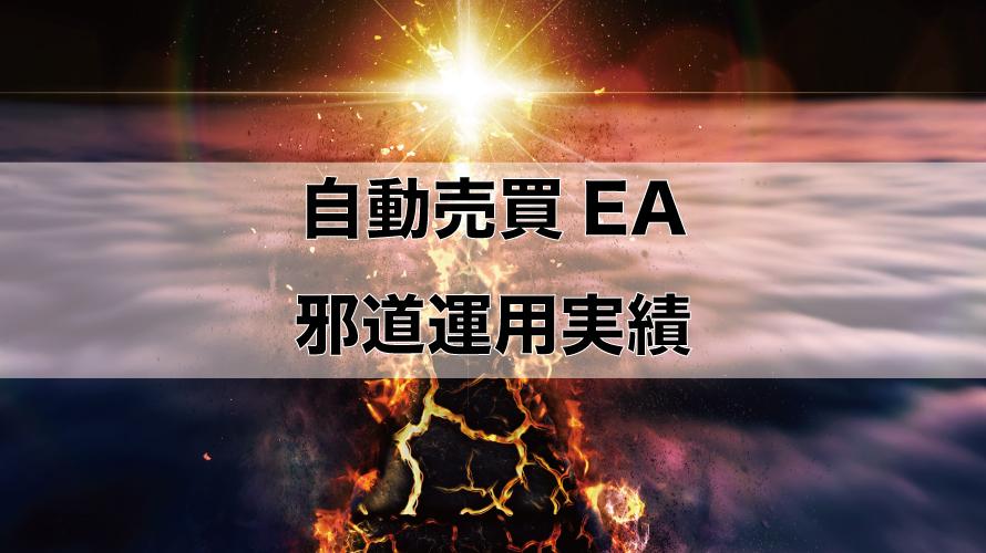 自動売買EA 邪道 運用実績(2018.11.01~11.30)