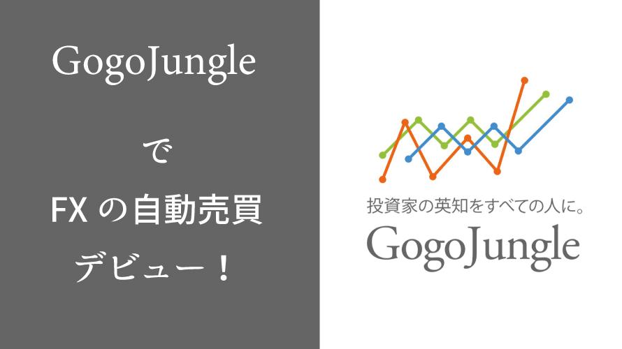 あなたもGogoJungle(ゴゴジャン)でFXの自動売買デビュー!
