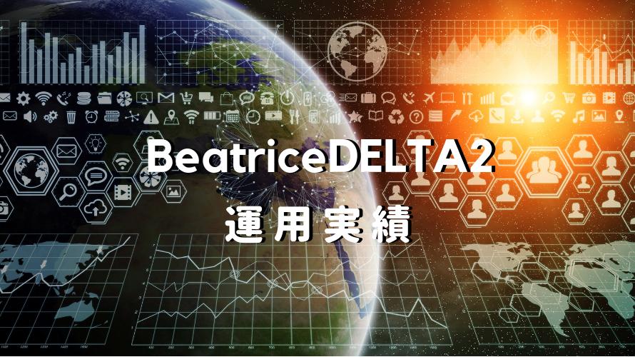 BeatriceDELTA2運用実績 ( 2018.11月 )