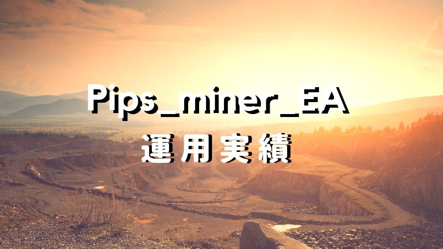 Pips_Miner_EA 運用実績 (2018.11月)