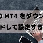 XMのMT4をダウンロードして設定する