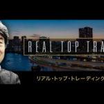 FXのトッププロトレーダーYEN蔵氏によるフルタイムリアルトレード情報!