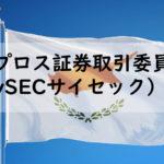キプロス証券取引委員会(CySECサイセック)とは