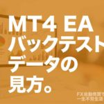 MT4 EA バックテストデータの見方