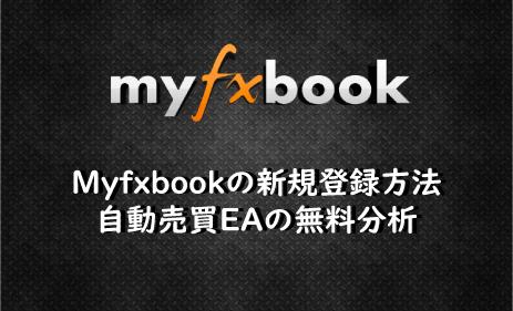 Myfxbookの新規登録方法 ~ 自動売買EAの無料分析ツール ~