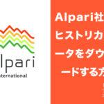 Alpari社からヒストリカルデータをダウンロードする方法