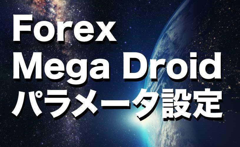 Forex Mega Droid パラメータ設定