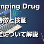 Nanpin Drug の特徴と検証 設定方法について解説