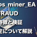 Pips_miner_EA_EURAUDの特徴と検証 設定について解説