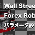 Wall Street 2.0 Evolution パラメータ設定