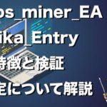 Pips_miner_EA_Tuika_Entry の特徴と検証 設定について解説