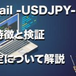 Avail -USDJPY-の特徴と検証 設定について解説