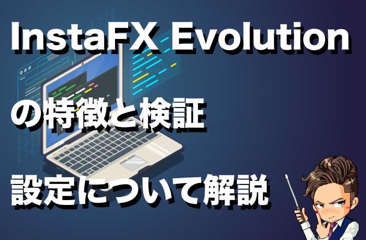 InstaFX Evolution の特徴と検証 設定について解説