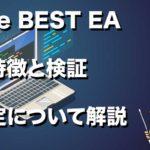 テラス最強のThe BEST EAの特徴と検証 設定について解説