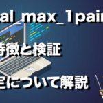 EA_final_max_1pairの特徴と検証 設定について解説