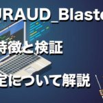 EURAUD_Blasterの特徴と検証 設定について解説