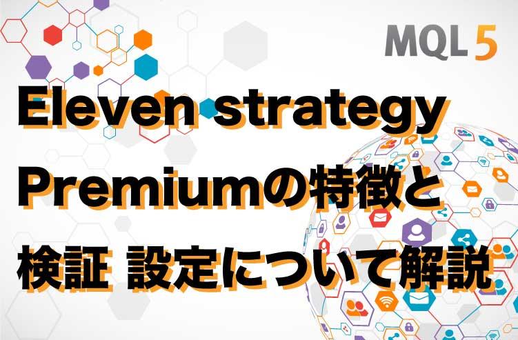 Eleven strategy Premiumの特徴と検証 設定について解説