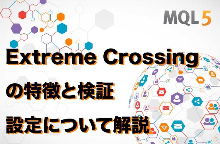 Extreme Crossingの特徴と検証 設定について解説