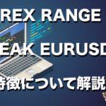 FOREX RANGE FREAK EURUSD の特徴について解説
