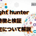 Night hunter の特徴と検証 設定について解説