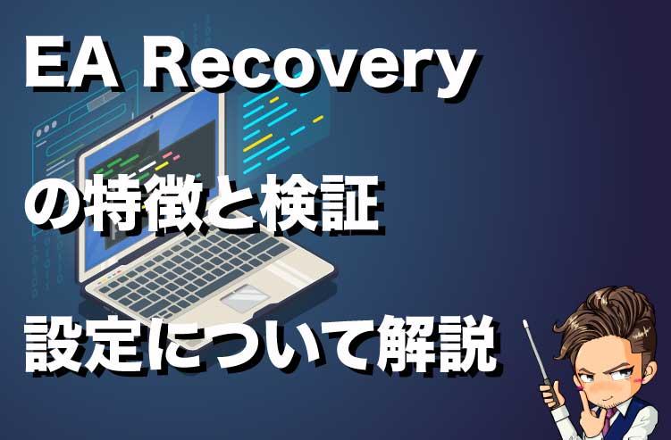 サポート型EA EA_Recovery
