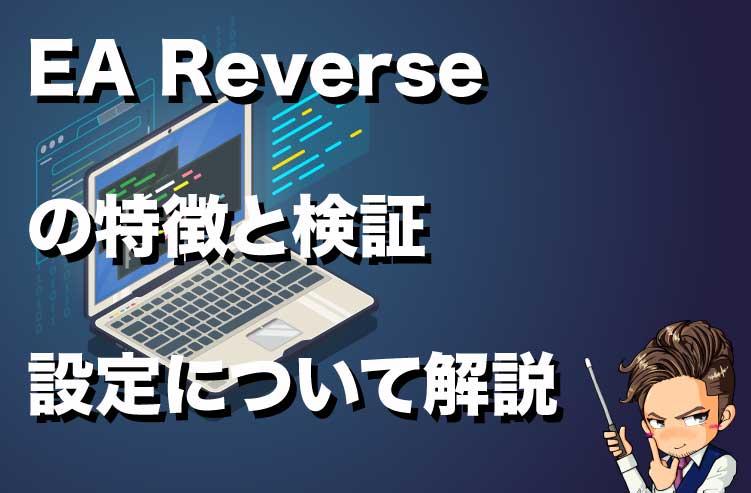 サポート型EA EA_Reverse