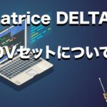 Beatrice DELTA4ADVセットが専用サイトにて限定販売開始