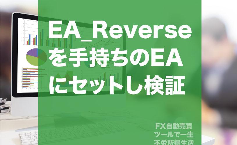 EA_Reverseを手持ちのEAにセットしてみた結果