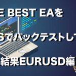 THE BEST EAをTDSでバックテストしてみた結果 EURUSD編